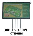 Исторические стенды