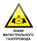 Знаки магистрального газопровода