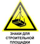 Знаки для строительной площадки