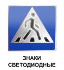 Знаки светодиодные