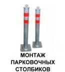 Монтаж парковочных столбиков: